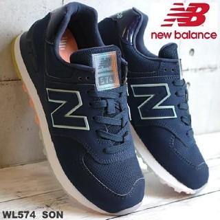 ニューバランス(New Balance)の新品送料無料♪38%OFF!超人気ニューバランス574ネオン限定モデル(スニーカー)