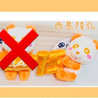 AAA - ★AAAえ〜パンダ 15th はぐっとマスコット