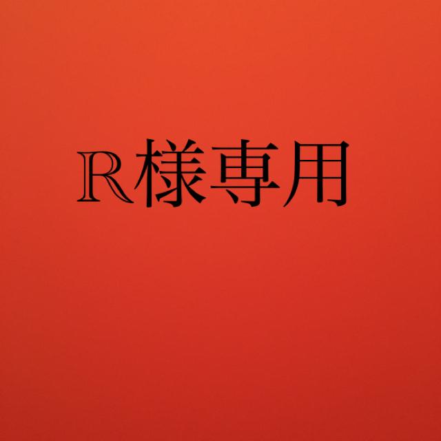 R様専用 インテリア/住まい/日用品のソファ/ソファベッド(オットマン)の商品写真