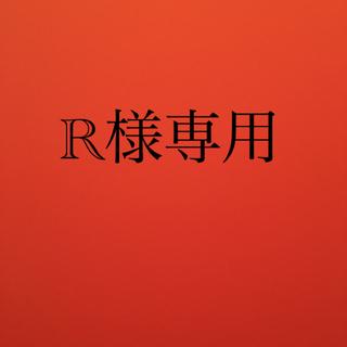 R様専用(オットマン)