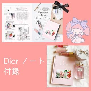 ディオール(Dior)のDior ノート 付録(ノート/メモ帳/ふせん)