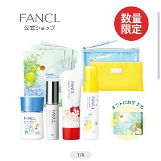FANCL - ファンケル パーフェクトホワイトニングキット