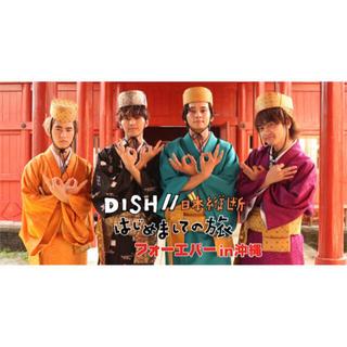 DISH// (北村匠海)