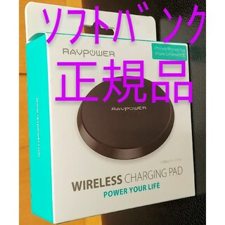 ELECOM - @ 過充電防止 RAV Power ワイヤレス充電 iPhone アンドロイド用