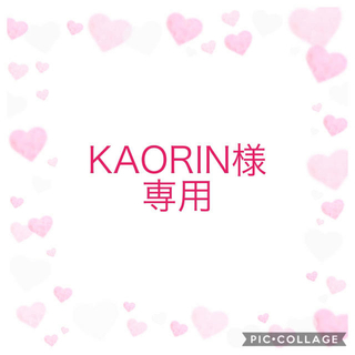 KAORIN様 専用