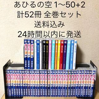 あひるの空 1〜50 +2  52冊 全巻セット 漫画 送料込み 日向武史