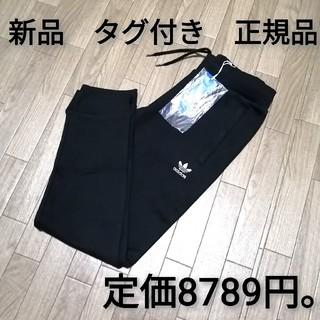アディダス(adidas)の新品 adidas ジョガーパンツ BLACK(スウェット)