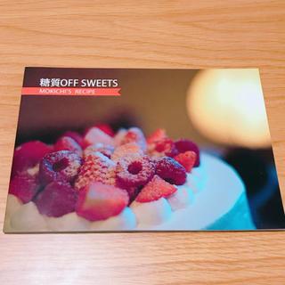 アムウェイ(Amway)の【新品!未使用!】糖質OFF SWEETS 本(菓子/デザート)