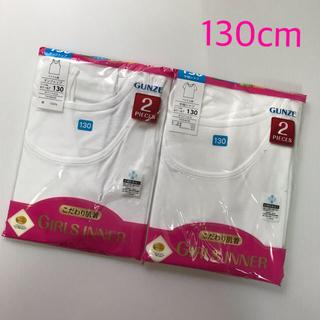 グンゼ(GUNZE)の新品☆綿100% 半袖シャツ2枚 タンクトップ2枚(130cm)(下着)