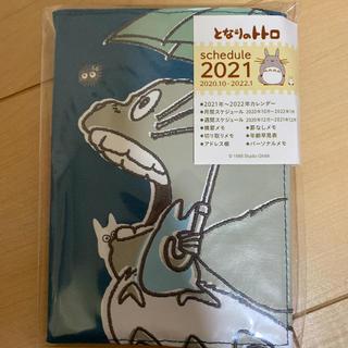 ジブリ - となりのトトロ 2021スケジュール帳