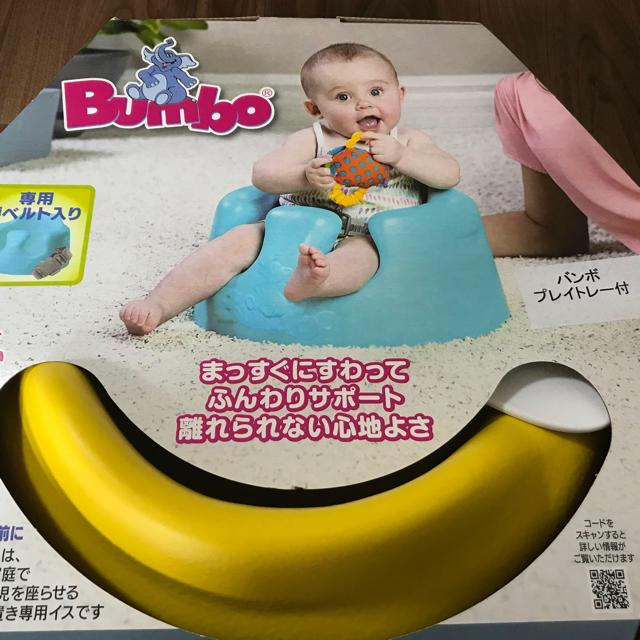 Bumbo(バンボ)のバンボベビーソファーBumboプレイトレー付『美品』 キッズ/ベビー/マタニティのキッズ/ベビー/マタニティ その他(その他)の商品写真