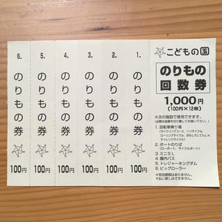 横浜 こどもの国 乗り物回数券