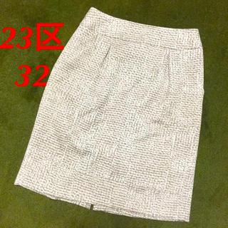 ニジュウサンク(23区)の23区 軽量 ツイード タック スカート サイズ32(ひざ丈スカート)