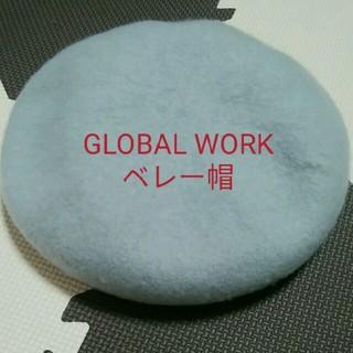 グローバルワーク(GLOBAL WORK)の【美品】GLOBAL WORK グローバルワーク ベレー帽(ハンチング/ベレー帽)