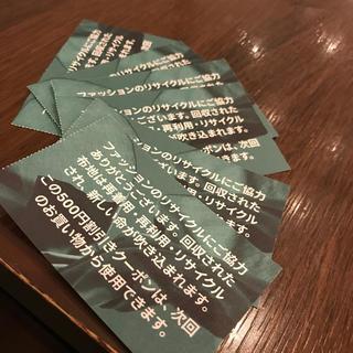 エイチアンドエム(H&M)のH&M  500円オフクーポン(ショッピング)