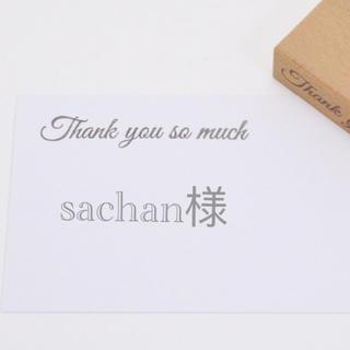 sachan様専用 ホワイト(その他)