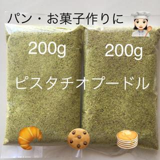 ナッツ専門店 ピスタチオプードル ☆ アーモンドプードル / 製菓材料