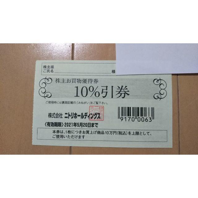 ニトリ 株主優待券1枚 チケットの優待券/割引券(ショッピング)の商品写真