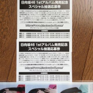 欅坂46(けやき坂46) - 日向坂46 スペシャル抽選応募券