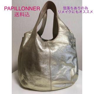 パピヨネ(PAPILLONNER)の送料込☆パピヨネ・USAGI(うさぎ)バッグ・ゴールド(ショルダーバッグ)