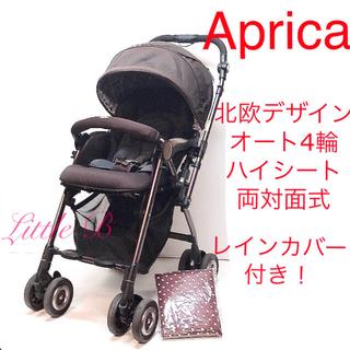 Aprica - アップリカ*レインカバー付☆北欧デザイン*超ハイシート&オート4輪A型ベビーカー