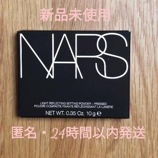 NARS - 【新品】NARS ライトリフレクティングセッティングパウダー プレストN 10g
