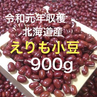 北海道産 えりも小豆 900g(野菜)