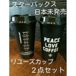 Starbucks Coffee - スターバックス リユーザブルカップ  2点セット