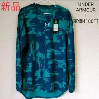 アンダーアーマー(UNDER ARMOUR)のアンダーアーマー 新品 メンズ L グリーン 長袖 Tシャツ 長袖Tシャツ(Tシャツ/カットソー(七分/長袖))