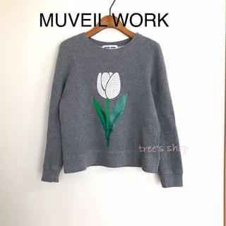 ミュベールワーク(MUVEIL WORK)のなりくん様専用(トレーナー/スウェット)