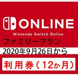 Nintendo Switch ONLINE 12ヶ月 ファミリープラン