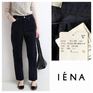 IENA - イエナ コーデュロイスリムパンツ ネイビー 38