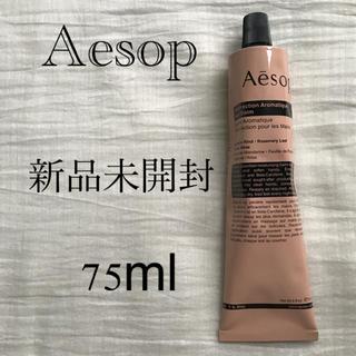 Aesop - Aesop  レスレクション ハンドクリーム 75ml 【新品未開封】