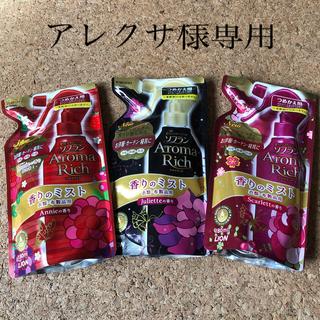 LION - ソフラン アロマリッチ 香りのミスト詰替え 三種