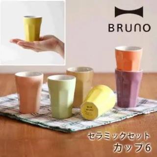 Francfranc - 【新品未使用】BRUNO セラミックカップ6個セット 北欧 リサラーソン