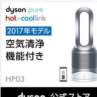 Dyson - ダイソン 2017モデル ファンヒーター 扇風機 空気清浄機