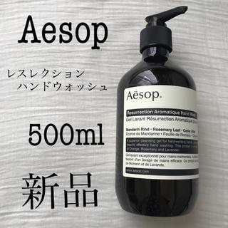 Aesop - Aesop  レスレクション ハンドウォッシュ 500ml 【新品】