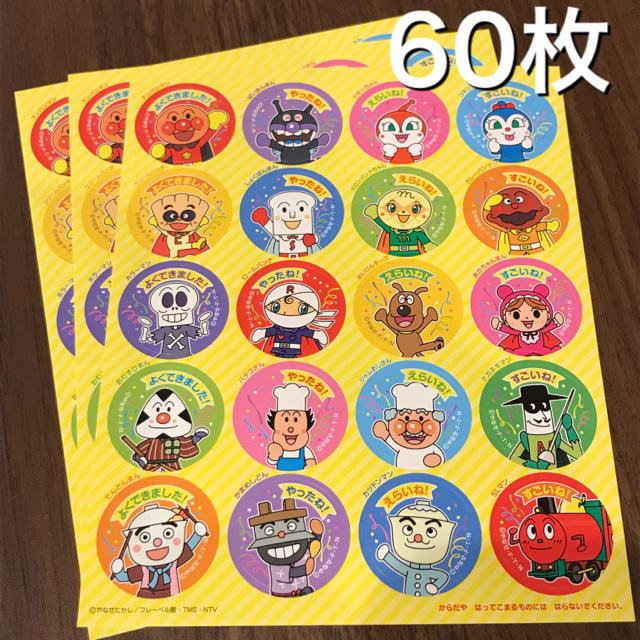 アンパンマン(アンパンマン)のアンパンマン ごほうびシール ご褒美シール 60枚 エンタメ/ホビーのおもちゃ/ぬいぐるみ(キャラクターグッズ)の商品写真