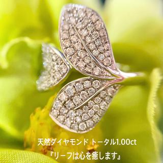 天然 ダイヤモンド リング トータル1.00ct 750『リーフは心を癒します』