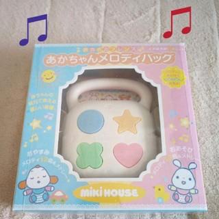 ミキハウス(mikihouse)のポカポカフレンズ ミキハウス メロディ バック 赤ちゃん(知育玩具)
