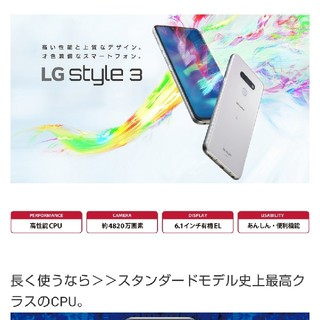 LG Electronics - LG style3 L-41A 本体 未使用品