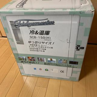 新品 未使用 冷温庫 ミニ冷蔵庫 15L 小型 コンパクト