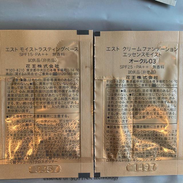 est(エスト)のエスト サンプルセット コスメ/美容のキット/セット(サンプル/トライアルキット)の商品写真