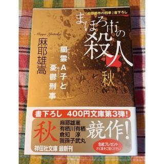 まほろ市の殺人 秋 / 麻耶雄嵩(文学/小説)
