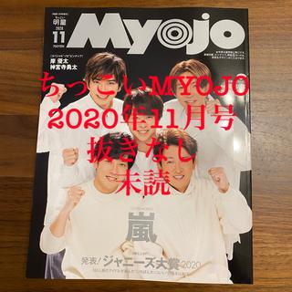 シュウエイシャ(集英社)のちっこいMYOJO 2020年11月号(アート/エンタメ/ホビー)