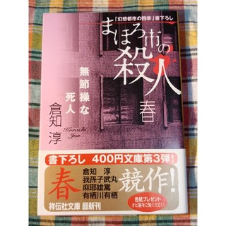 まほろ市の殺人 春 / 倉知淳(文学/小説)