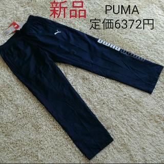 プーマ(PUMA)のジャージ パンツ 新品 プーマ PUMA レディース ウインドブレーカー 下 紺(その他)