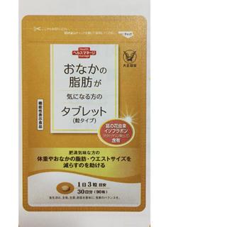 大正製薬 - 大正製薬 おなかの脂肪が気になる方のタブレット 30日分(90粒)