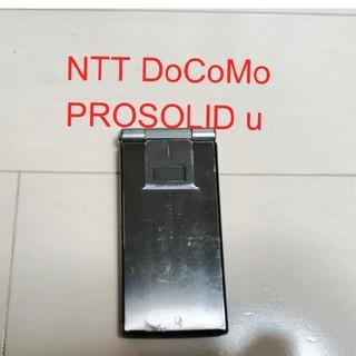 エヌティティドコモ(NTTdocomo)のガラケー(NTT DoCoMo、PROSOLID u)(携帯電話本体)