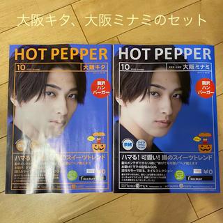 ホットペッパー 2020年10月号 横浜流星さん
